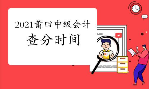 福建莆田市2021年中级会计师查分时间10月20日前公布