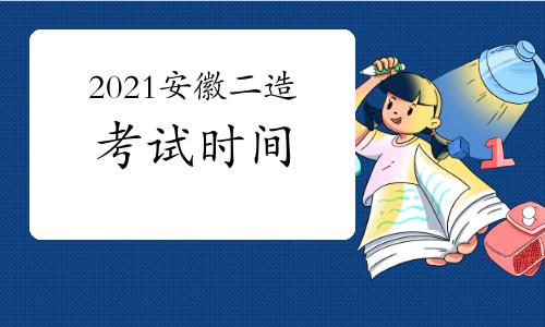 2021年安徽省二级造价工程师考试时间