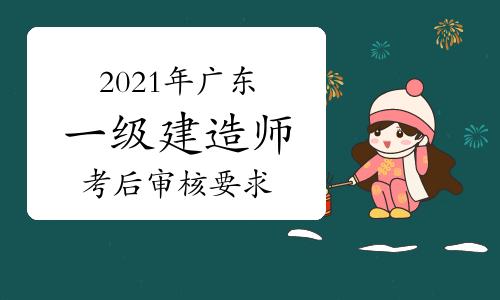 2021年广东一建考后审核要求