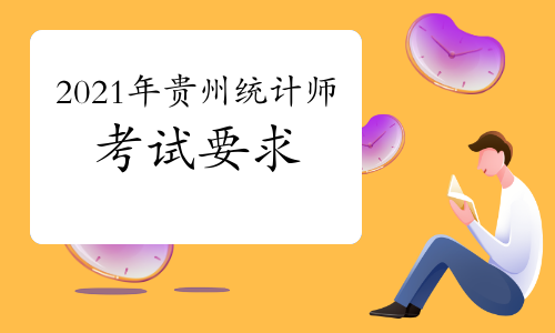 2021年贵州统计师考试要求