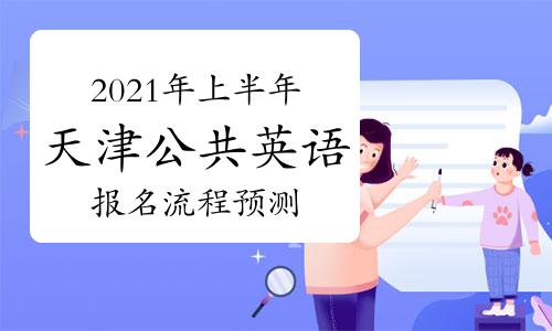 2021年上半年天津公共英語考試報名流程預測