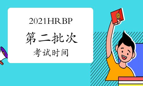 2021年湖南第二批次HRBP考试时间:6月19日