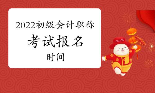 北京2022初级会计职称考试报名时间