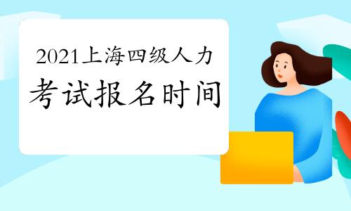 2021年上海四级人力资源报名时间预测