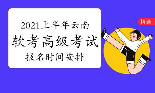 2021年上半年云南软考高级考试报名时间公布(3月15日至3月31日)