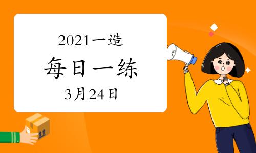 環球網校2021年一級造價工程師每日一練及答案免費下載(3月24日)