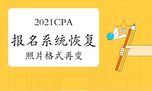 2021年CPA报名系统已恢复,照片格式再变!
