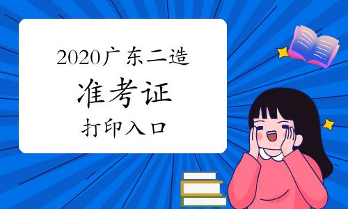 2020年广东二级造价师(第二阶段)考试准考证打印入口开通!