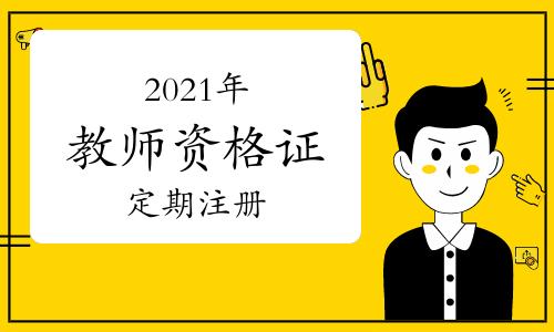 2021年取得了教师资格证后,都需要进行定期注册吗?