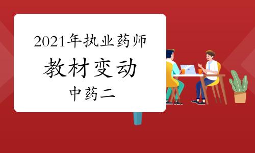 2021年执业药师教材变动:《中药学专业知识二》
