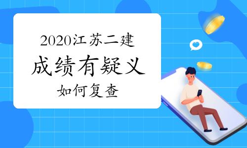 2020江苏二建考试成绩有疑义 如何申请复查?