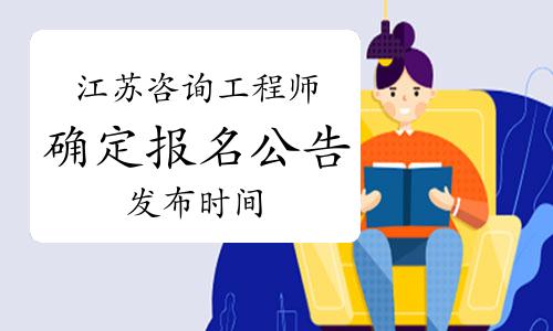 江苏人事考试网:确定3月初发布2021年咨询工程师考试报名通知