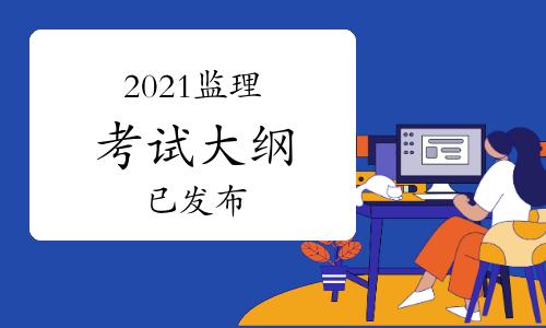 2021年全國監理工程師職業資格考試大綱發布(基礎科目+土建)