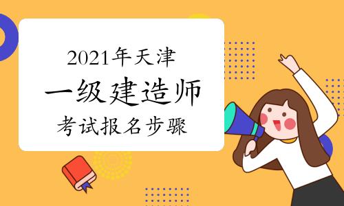 2021年天津一级建造师考试报名步骤