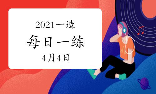 环球网校2021年一级造价工程师每日一练及答案免费下载(4月4日)