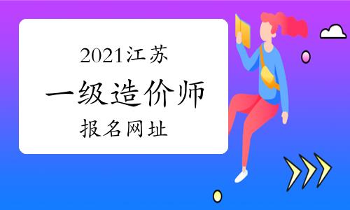 2021年江苏一级造价师报名网址