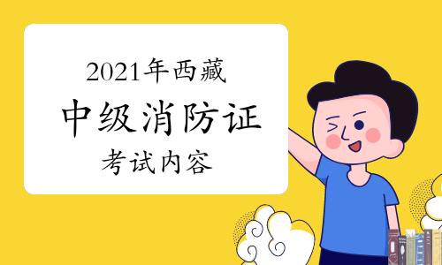 中级消防员:2021年西藏报考消防证考试内容