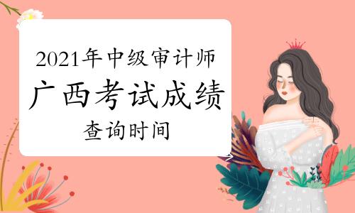 2021年广西中级审计师考试成绩查询时间12月31日前