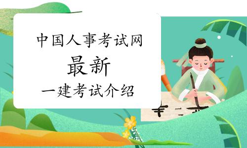 最新|中国人事考试网一级建造师资格考试介绍