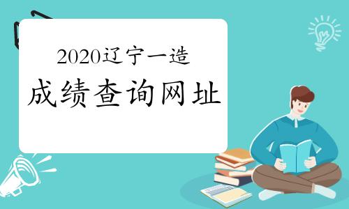2020年辽宁一级造价工程师成绩查询网址