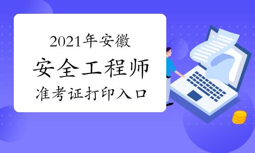 2021年安徽中级注册安全工程师准考证打印入口已开通