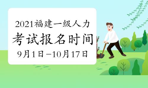 福建一级人力资源管理师报名时间2021年:10月17日截止