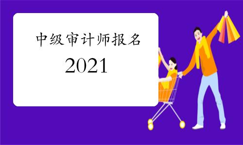 中级审计师报名2021