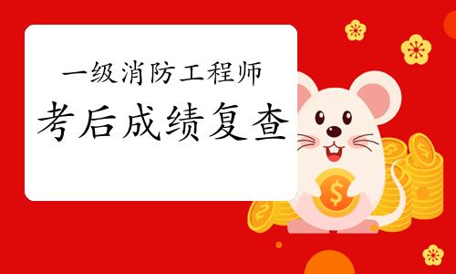 2020年云南一级消防工程师考后可以申请成绩复查吗?