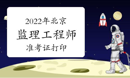 2022年北京監理工程師準考證打印時間