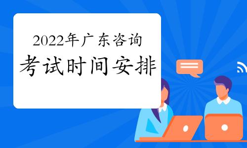 2022年广东咨询工程师考试时间安排