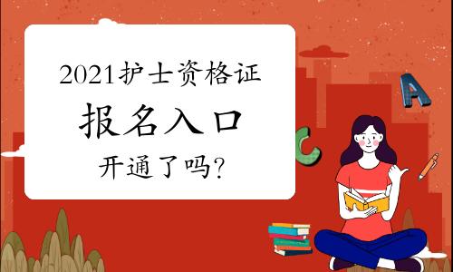 中國衛生人才網2021年護士資格證報名入口開通了嗎?