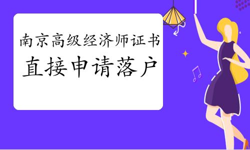 取得南京高级经济师资格证书即可直接落户!