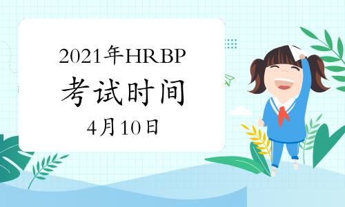 2021年第一批次云南HRBP考试时间确定:4月10日