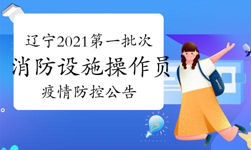 遼寧2021年第一批次消防設施操作員考試疫情防控補充公告