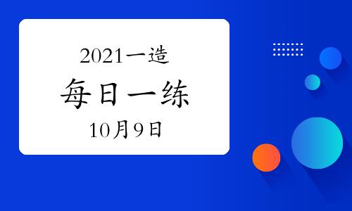 环球网校2021年一级造价工程师每日一练及答案免费下载(10月9日)
