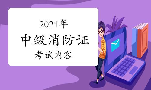2021年中级消防证主要考什么?