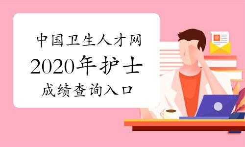 点击进入2020年中国卫生人才网护士成绩查询入口