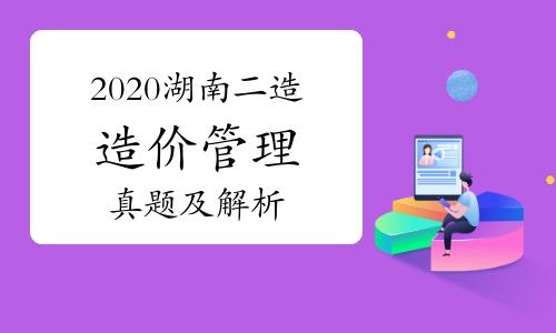2020年湖南二级造价师《基础知识》真题及解析(网友版)