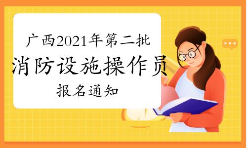 广西2021年第二批次中级消防设施操作员考试计划确定