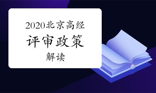 2020年北京高級經濟師《金融》評審政策解讀匯總