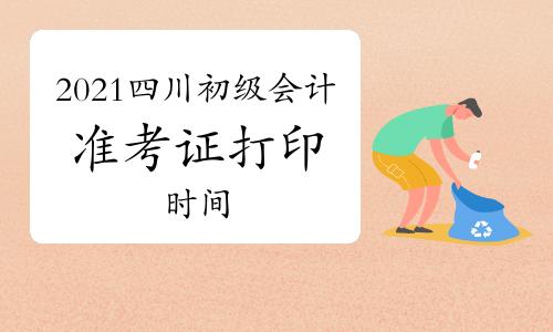 2021年四川初级会计职称准考证打印时间4月16日前公布