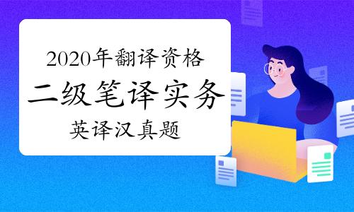 2020年翻译资格二级笔译实务真题英译汉第一篇:世界经济发展