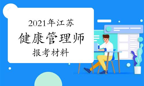 2021年江苏(三级)健康管理师考试报考材料