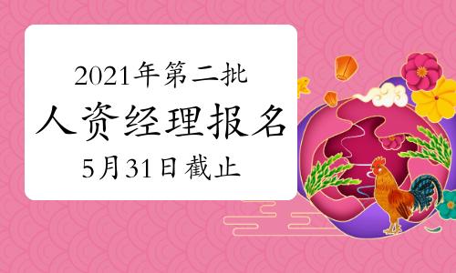 2021年陕西第二批次人力资源经理报名时间:5月31日截止