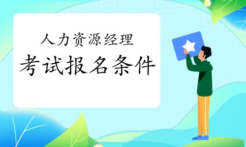 第四批2021年广东人力资源经理报名条件