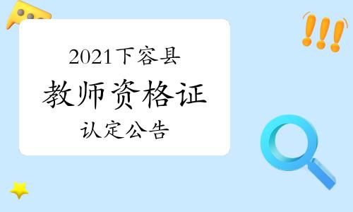 2021年下半年广西容县教师资格证认定公告