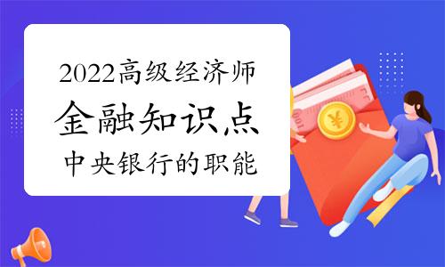 2022年高级经济师《金融》入门知识点:中央银行的职能