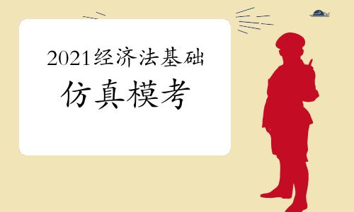 2021年初級會計職稱《經濟法基礎》仿真模考(二)免費解析3月25日19:00