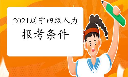 2021年辽宁四级人力资源师报考条件