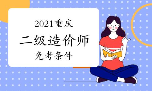 2021重庆二级造价师免考条件